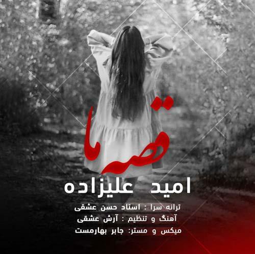 دانلود ترانه جدید امید علیزاده قصه ما