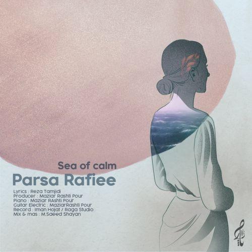 دانلود ترانه جدید پارسا رفیعی دریای آرامش
