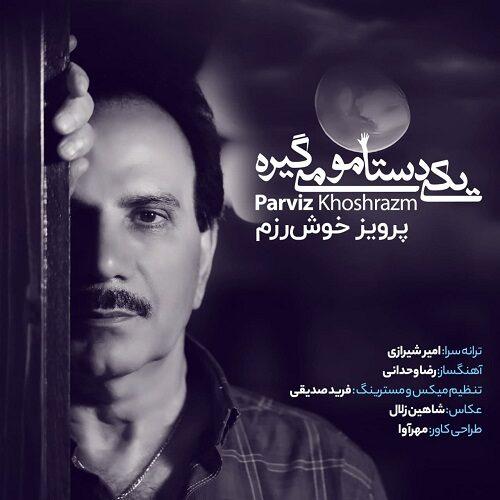 دانلود ترانه جدید پرویز خوش رزم یکی دستامو می گیره