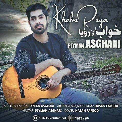 دانلود ترانه جدید پیمان اصغری خواب و رویا
