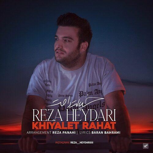 دانلود ترانه جدید رضا حیدری خیالت راحت