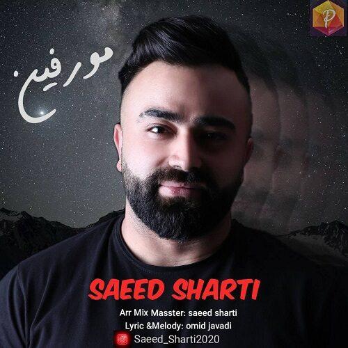 دانلود ترانه جدید سعید شرطی مورفین