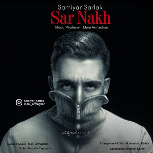دانلود ترانه جدید سامیار سرلک سر نخ