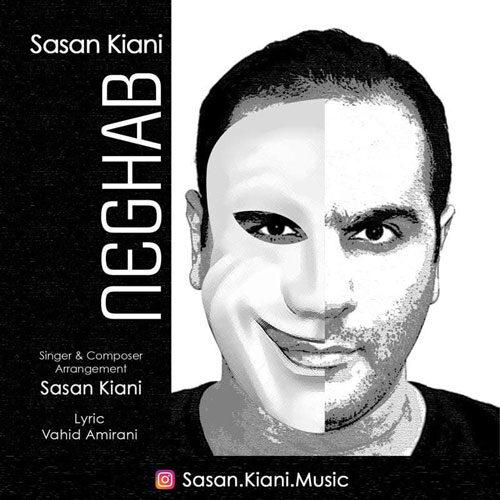 دانلود ترانه جدید ساسان کیانی نقاب