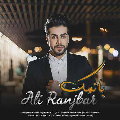 دانلود ترانه جدید علی رنجبر بانمک