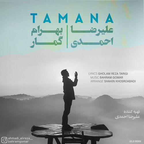 دانلود ترانه جدید علیرضا احمدی و بهرام گمار تمنا