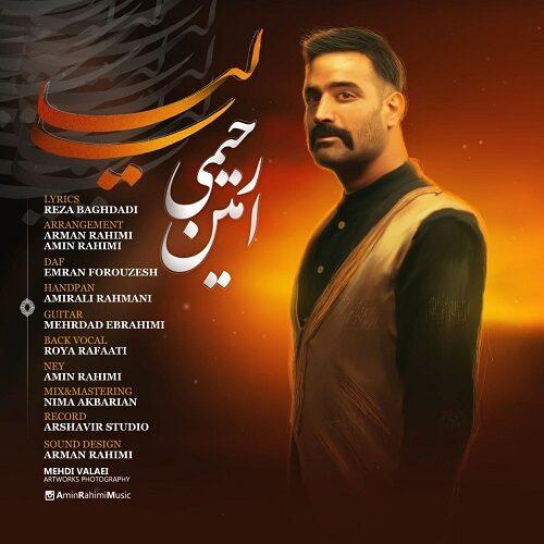 دانلود ترانه جدید امین رحیمی لیلی