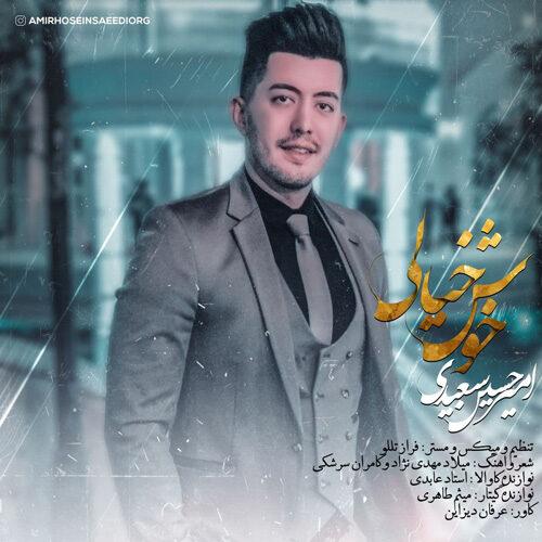 دانلود ترانه جدید امیرحسین سعیدی خوش خیالی