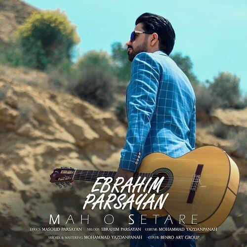 دانلود ترانه جدید ابراهیم پارسایان ماه و ستاره