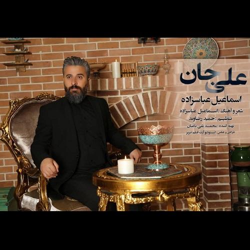 دانلود ترانه جدید اسماعیل عباسزاده علی جان