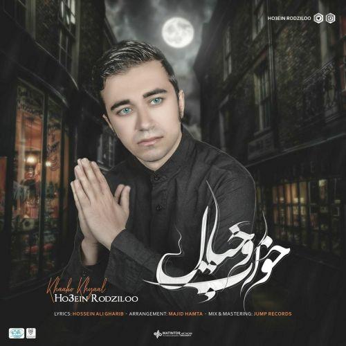 دانلود ترانه جدید حسین رودزیلو خواب و خیال