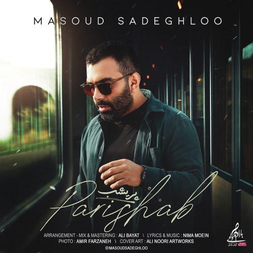 دانلود ترانه جدید مسعود صادقلو پریشب
