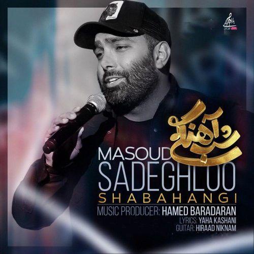 دانلود ترانه جدید مسعود صادقلو شب آهنگی