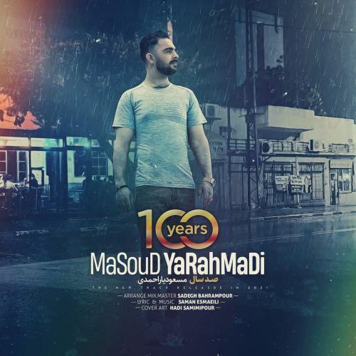 دانلود ترانه جدید مسعود یاراحمدی صد سال