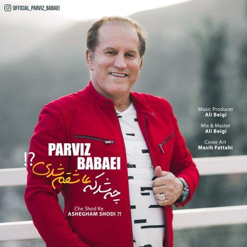 دانلود ترانه جدید پرویز بابایی چه شد که عاشقم شدی