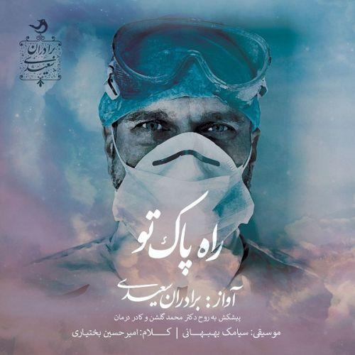 دانلود ترانه جدید برادران سعیدی راه پاک تو