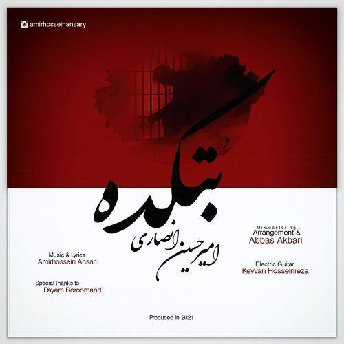 دانلود ترانه جدید امیرحسین انصاری بتکده