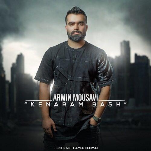 دانلود ترانه جدید آرمین موسوی کنارم باش