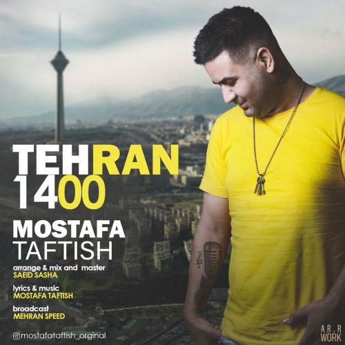 دانلود ترانه جدید مصطفی تفتیش تهران ۱۴۰۰