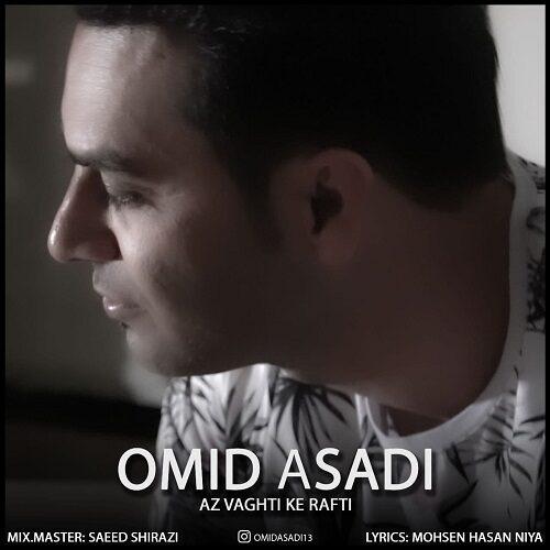 دانلود ترانه جدید امید اسدی از وقتی که رفتی