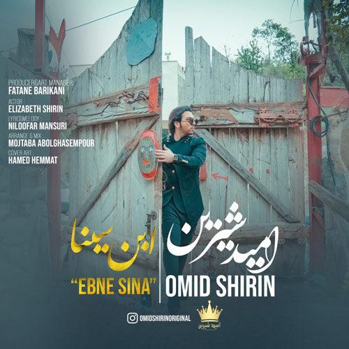 دانلود ترانه جدید امید شیرین ابن سینا
