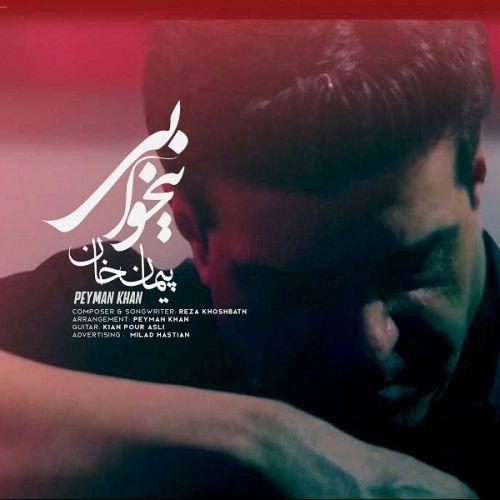 دانلود ترانه جدید پیمان خان بیخوابی