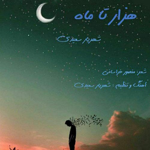 دانلود ترانه جدید شهریار سعیدی هزار تا ماه