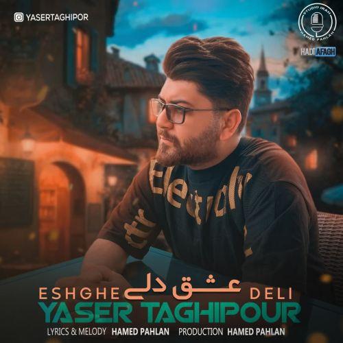 دانلود ترانه جدید یاسر تقی پور عشق دلی