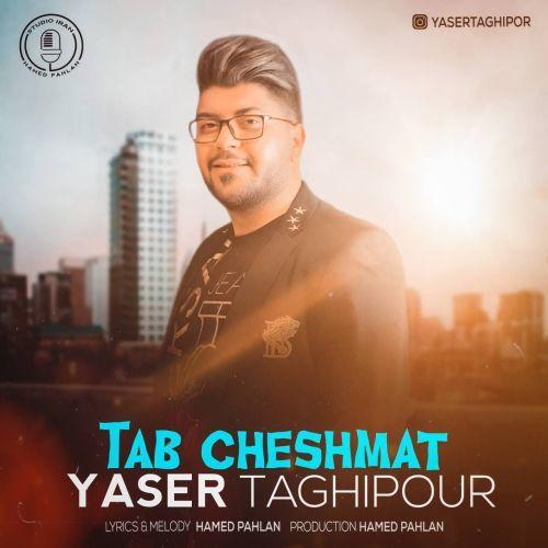 دانلود ترانه جدید یاسر تقی پور تب چشمات