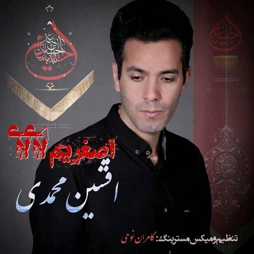 دانلود ترانه جدید افشین محمدی اصغریم لای لای