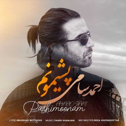دانلود ترانه جدید احمد سامی پشیمونم