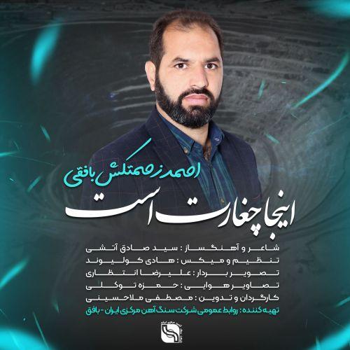 دانلود ترانه جدید احمد زحمتکش بافقی اینجا چغارت است