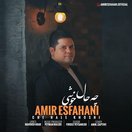 دانلود ترانه جدید امیر اصفهانی چه حال خوشی