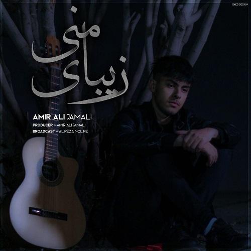 دانلود ترانه جدید امیرعلی جمالی زیبای منی