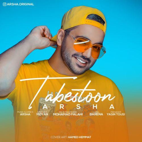 دانلود ترانه جدید آرشا تابستون