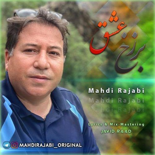 دانلود ترانه جدید مهدی رجبی برزخ عشق