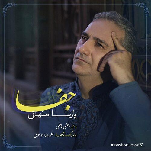 دانلود ترانه جدید پارسا اصفهانی جفا