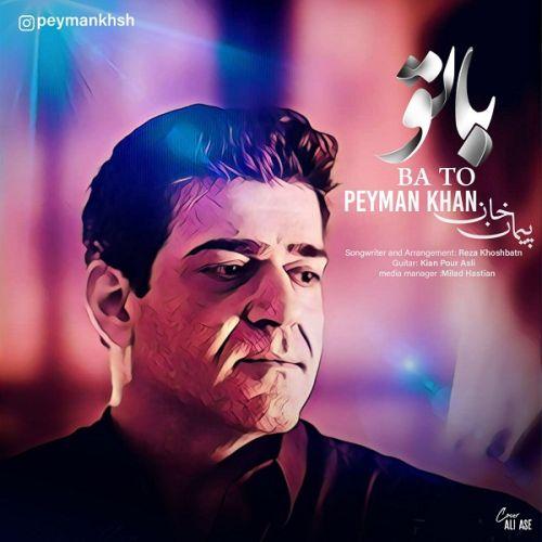 دانلود ترانه جدید پیمان خان باتو