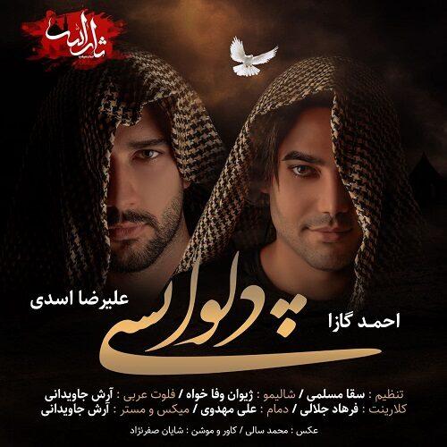 دانلود ترانه جدید احمد گازا و علیرضا اسدی دلواپسی