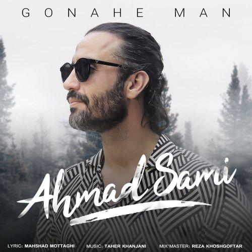 دانلود ترانه جدید احمد سامی گناه من