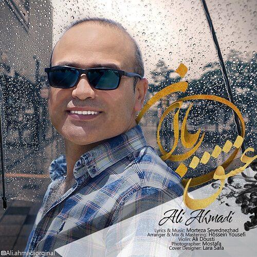 دانلود ترانه جدید علی احمدی باران عشق