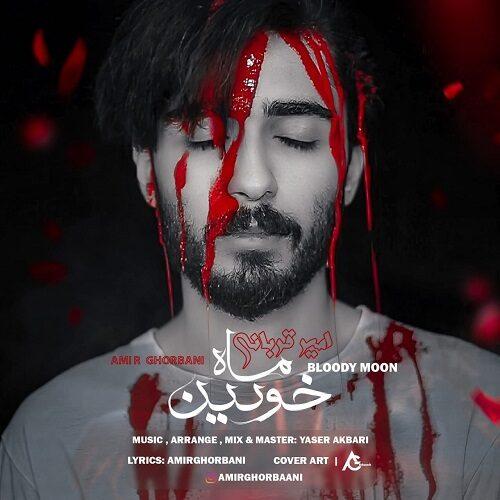 دانلود ترانه جدید امیر قربانی ماه خونین