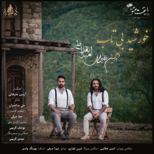 دانلود ترانه جدید آرمین علیخانی و امیر بقراطی خورشید بیتاب (تابستان)