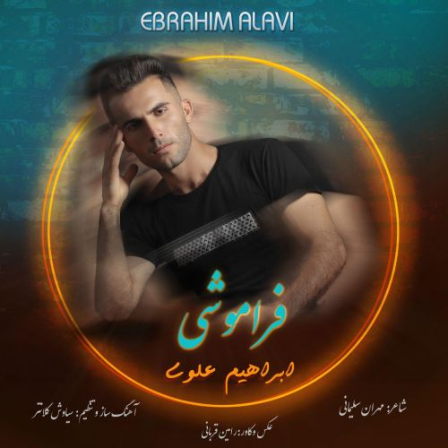 دانلود ترانه جدید ابراهیم علوی فراموشی