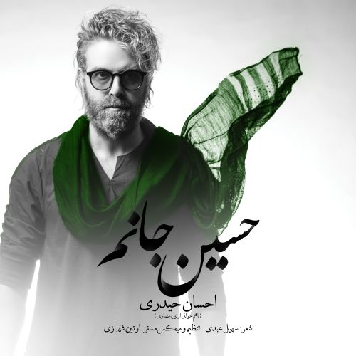دانلود ترانه جدید احسان حیدری حسین جانم