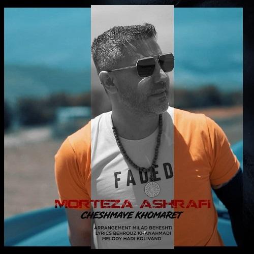 دانلود ترانه جدید مرتضی اشرفی چشمای خمارت