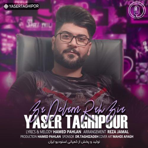 دانلود ترانه جدید یاسر تقی پور با دلم راه بیا