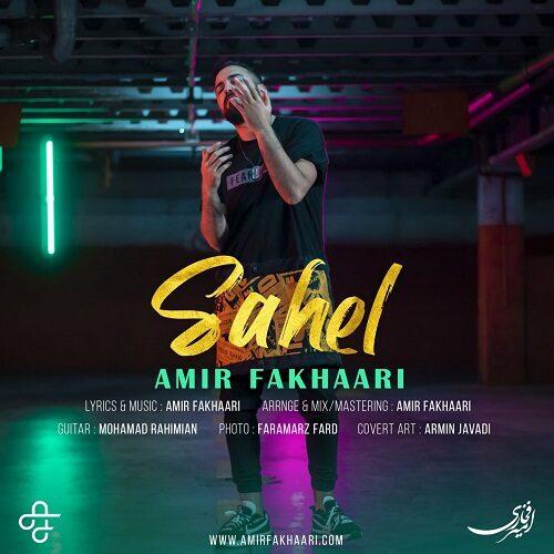 دانلود ترانه جدید امیر فخاری ساحل