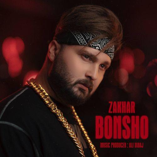 دانلود ترانه جدید بونشو زاخار
