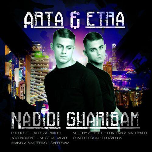 دانلود ترانه جدید اترا و آرتا ندیدی غریبم